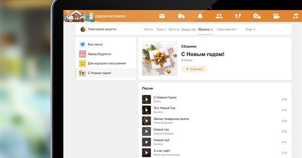 Одноклассники запустили раздел с музыкой в группах