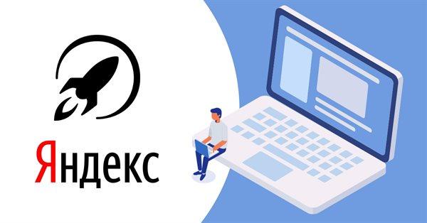 Яндекс улучшил формулу авторасстановки рекламы на Турбо-страницах