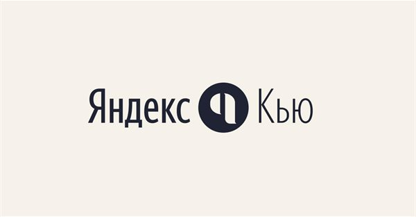 Яндекс.Кью вводит верификацию экспертов и проверку достоверности ответов