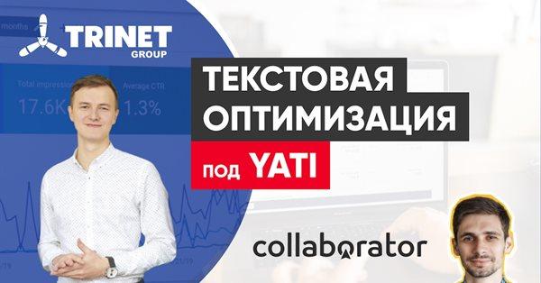 Бесплатный вебинар «Текстовая оптимизация под YATI»