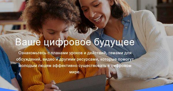 Facebook запустил программу Get Digital в России