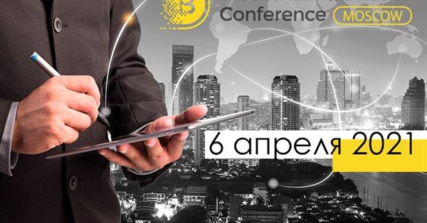 Blockchain & Bitcoin Conference Moscow возвращается!