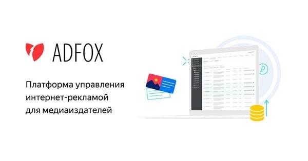Соцдем таргетинг для прямых продаж в ADFOX стал бесплатным