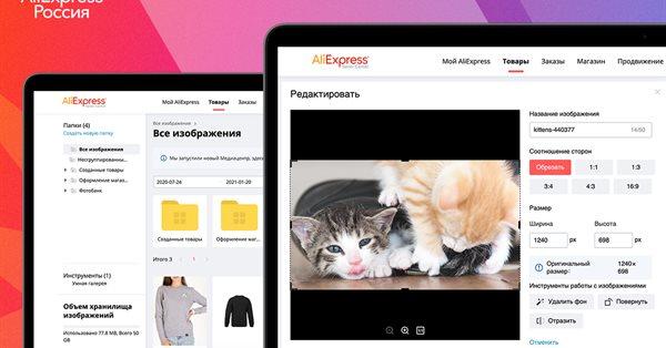 AliExpress Россия открыла «Медиацентр» для локальных продавцов