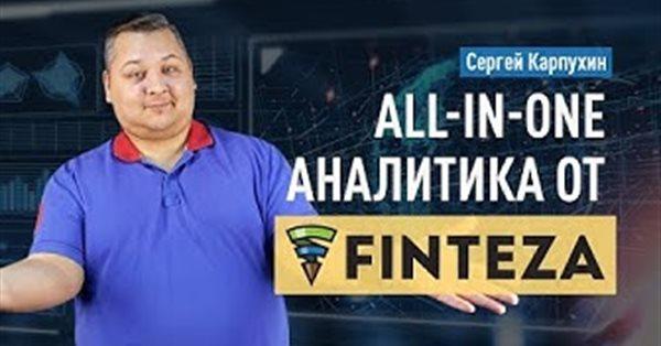 На канале PromoPult вышел ролик о системе веб-аналитики Finteza