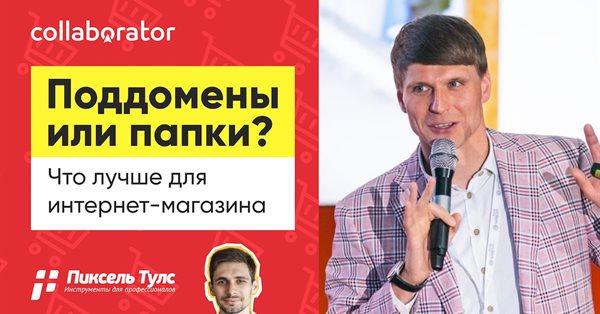 Дмитрий Севальнев о региональном продвижении интернет-магазина – бесплатный вебинар