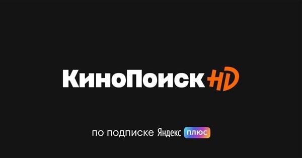 В январе зрители КиноПоиска провели на сервисе более 70 млн часов