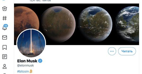 После твита Илона Маска биткоин за полчаса подорожал на $5 тыс
