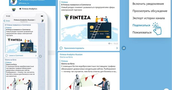 Finteza Analytics — новый Telegram-канал об интернет-аналитике
