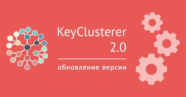 Вышла новая версия программы KeyClusterer 2.0