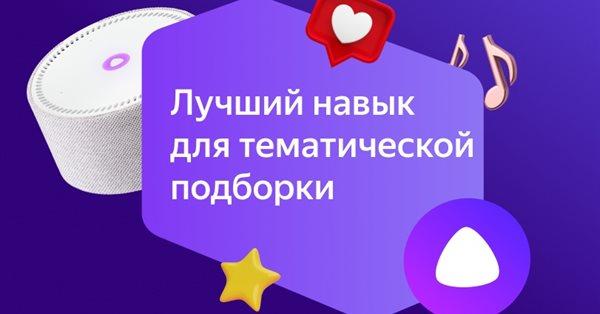 Яндекс.Диалоги объявили конкурс на лучший навык для тематической подборки