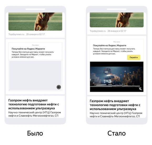 РСЯ ускоряет отрисовку видеорекламы Out-Stream в мобильных приложениях