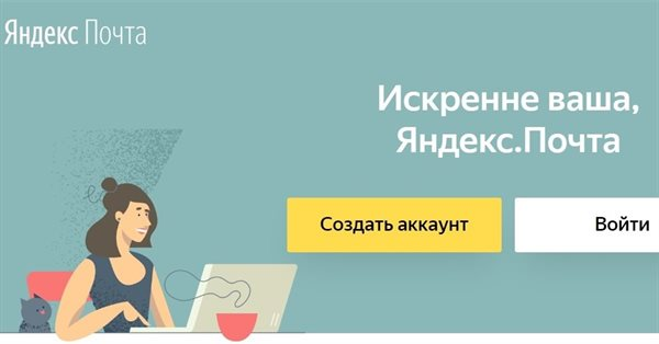 Яндекс.Почта составила топ тем, использованных спамерами в прошлом году