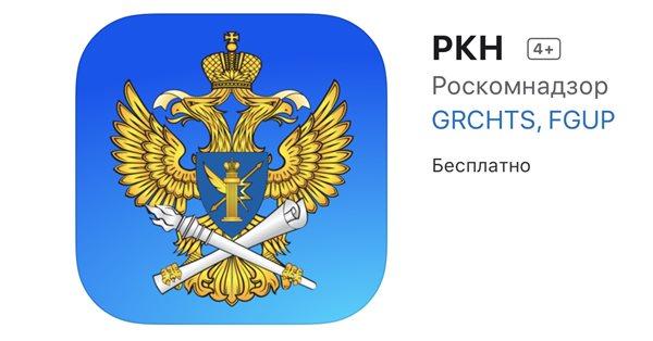 Роскомнадзор запустил мобильное приложение для жалоб на запрещенный контент