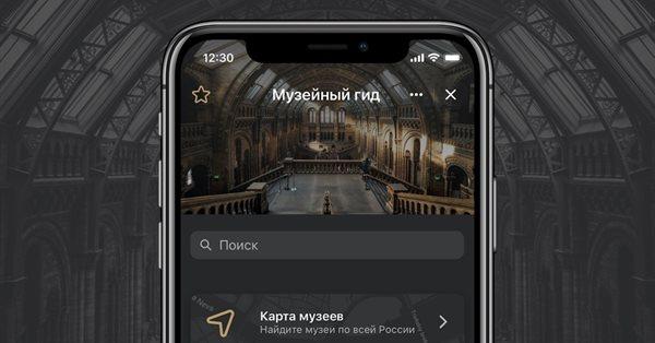 ВКонтакте появилась платформа «Музейный гид»