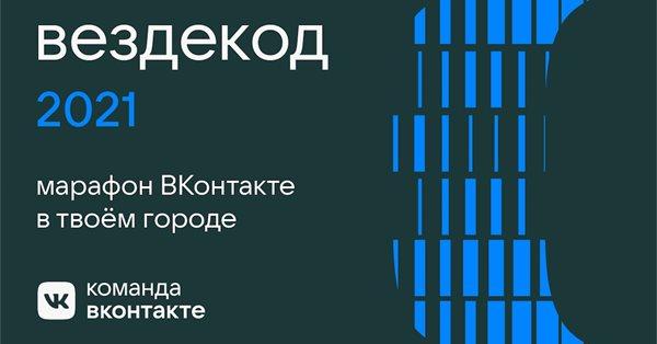 ВКонтакте проведёт соревнования «Вездекод» в четырёх российских городах и онлайн