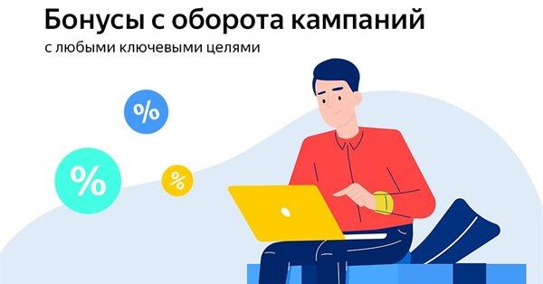 Яндекс расширяет бонусную программу в Директе