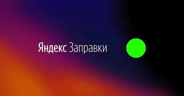 В Яндекс.Заправках теперь можно оплачивать стеклоомывающую жидкость