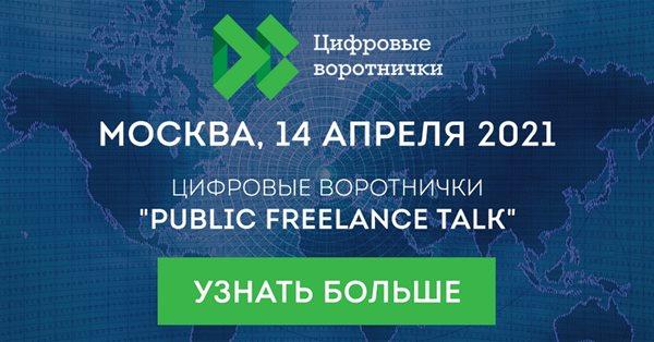 Национальная Гильдия Фрилансеров приглашает на второй Форум «Цифровые воротнички 2021»