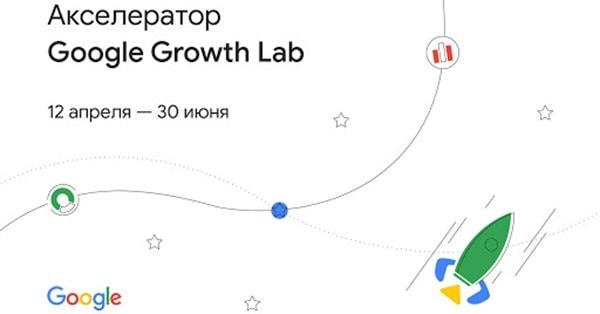 Открыт набор на второй поток акселератора Google Growth Lab
