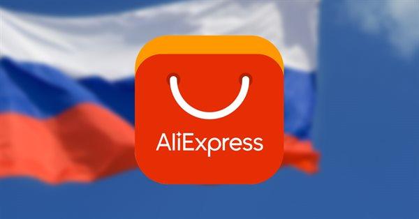 Число локальных продавцов на AliExpress Россия составило 35 тысяч