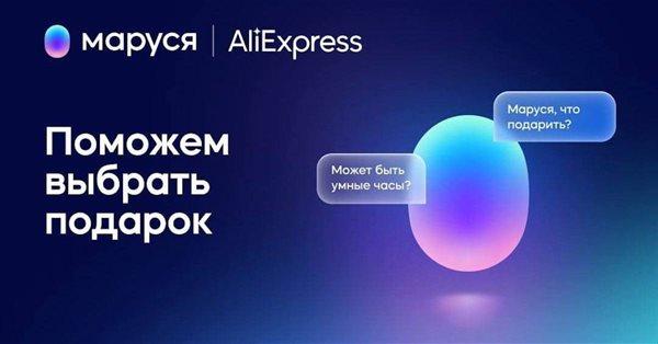 Маруся от Mail.ru поможет с выбором подарков с AliExpress