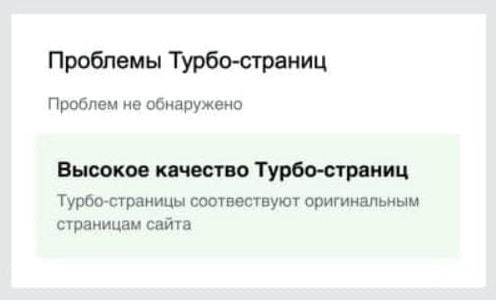 Яндекс.Вебмастер улучшил диагностику Турбо-страниц для контентных сайтов