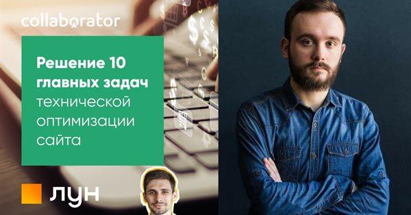 Бесплатный вебинар «10 главных задач технической оптимизации сайта»