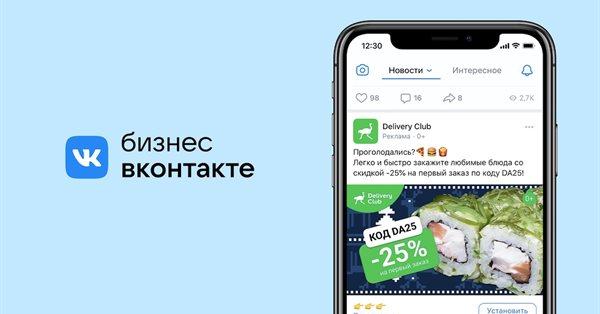ВКонтакте появился новый инструмент для рекламы мобильных приложений