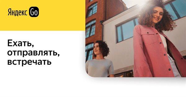 Яндекс Go представил логистический пакет для бизнеса на базе «1С»
