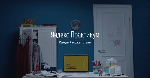 За два года Яндекс.Практикум обучил более миллиона пользователей