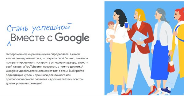 Google представил инициативу «Стань успешной вместе с Google»