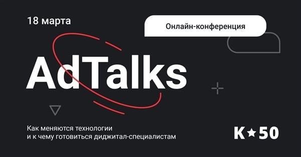 К50 приглашает на бесплатную онлайн-конференцию AdTalks