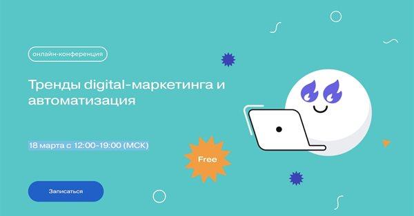 18 марта пройдет онлайн-конференция о digital-маркетинге и автоматизации