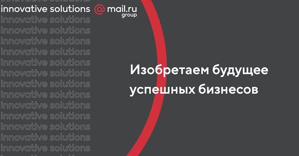 Mail.ru Group поможет брендам развивать инновации в маркетинге