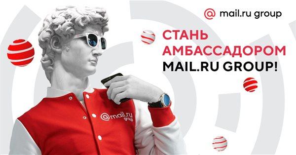 Mail.ru Group начала набор амбассадоров компании