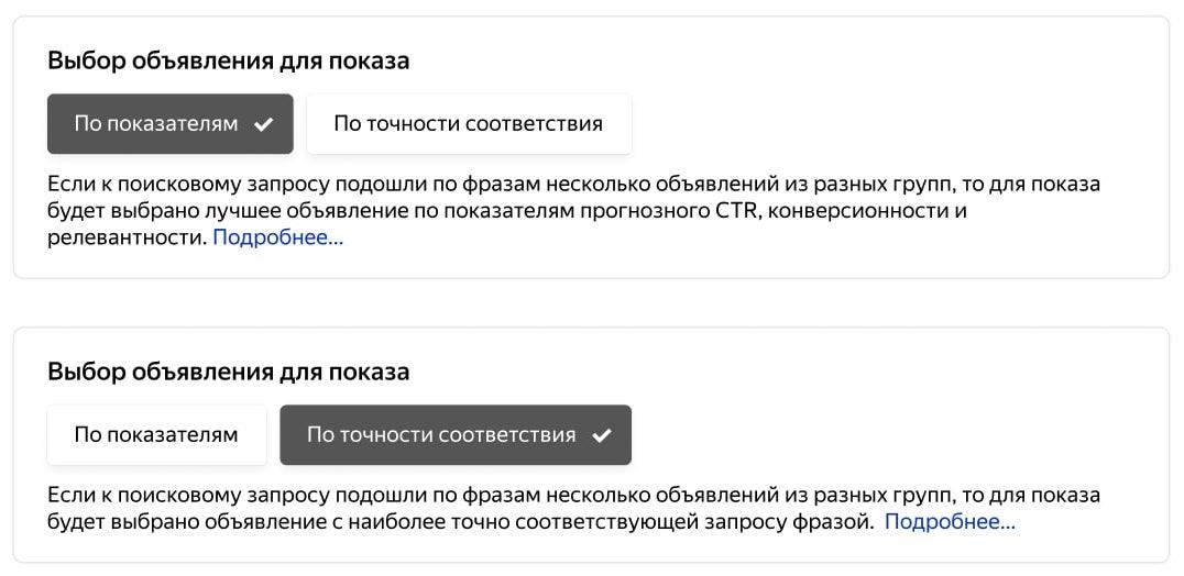 Яндекс.Директ представил новый принцип выбора фразы и объявления