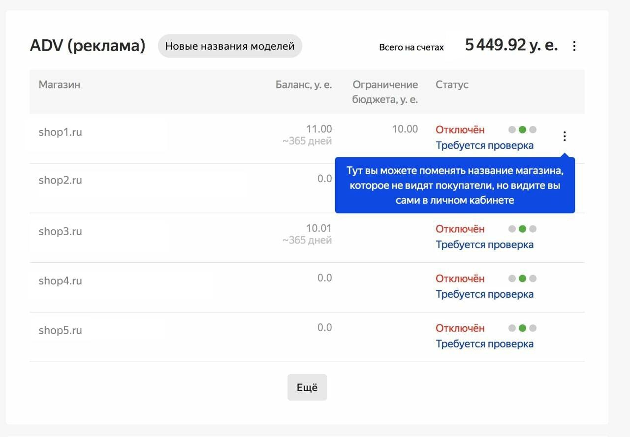 Яндекс.Маркет начнет показывать названия бизнес-аккаунтов вместо названий магазинов