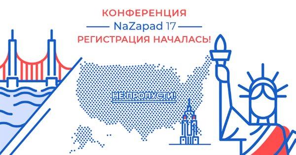 Бесплатная практическая онлайн-конференция NaZapad