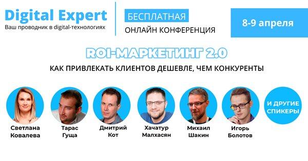 8-9 апреля состоится онлайн-конференция«ROI-маркетинг 2.0»