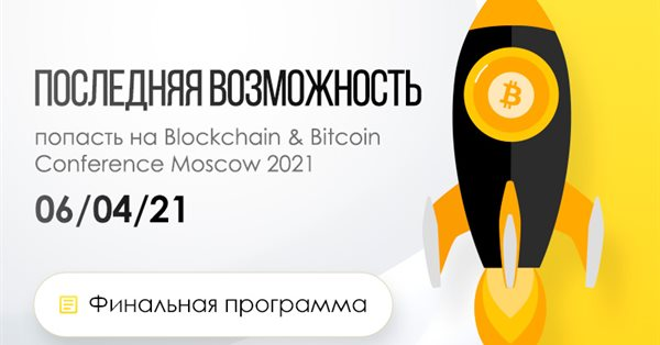 Приближается Blockchain & Bitcoin Conference Moscow 2021