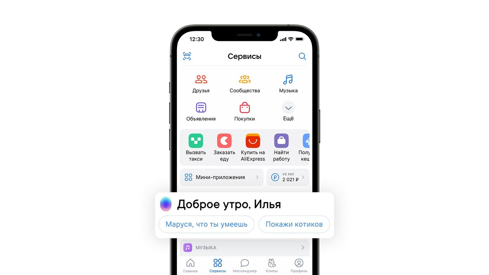 Mail.ru Group встроит Марусю в приложение ВКонтакте