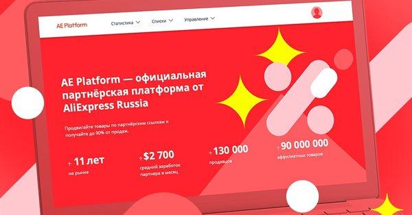 AliExpress Россия запускает открытую аффилиатную платформу