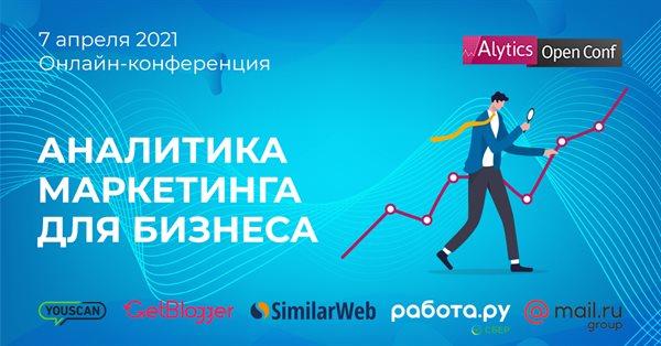 «Aналитика маркетинга для бизнеса» – бесплатная конференция уже 7 апреля