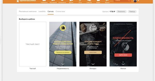 Одноклассники обновили рекламные форматы Canvas и Lead Ads