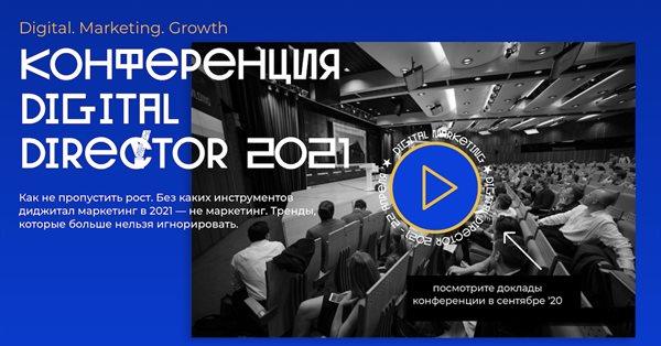 Digital Director Conf: как не пропустить рост в 2021-м