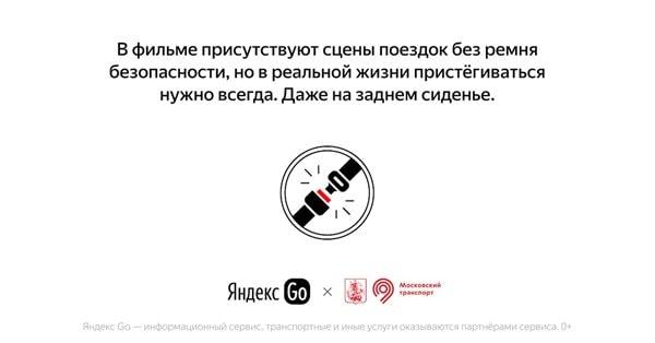 Яндекс.Видео покажет предупреждение о необходимости использовать ремни безопасности