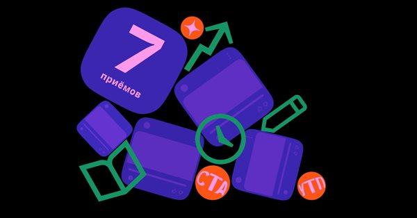 Яндекс обновил руководство по рекламным текстам для Дзена
