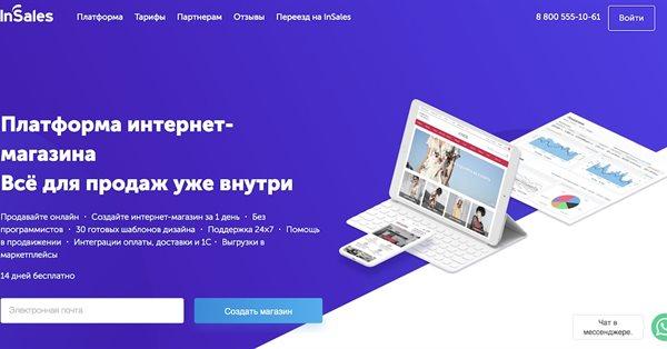 Сбер купит платформу для создания и управления интернет-магазинами InSales