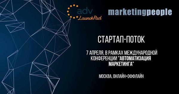 ADV LaunchPad создаст стартап-зону на конференции AdMarTech